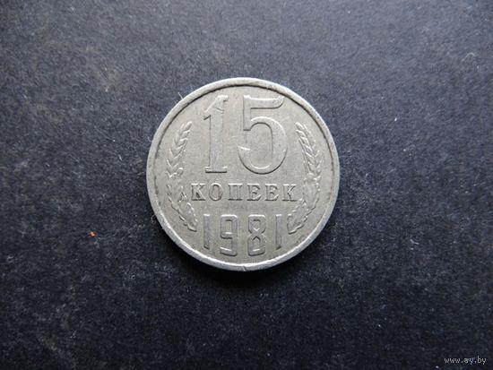 15 копеек 1981 СССР (391)