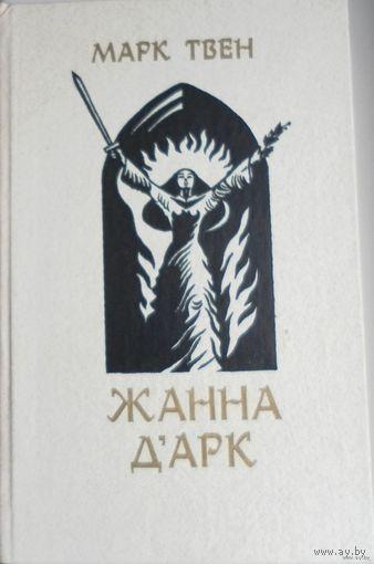 Твен Марк Жанна д,Арк Библиотека отечественной и зарубежной классики