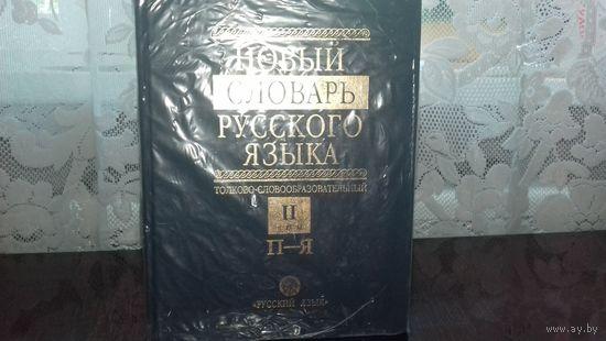 Новый Словарь Русского Языка толково-словообразовательный