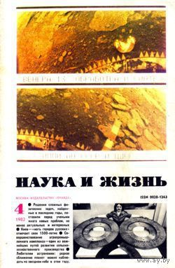 """Журнал """"Наука и жизнь"""", 1982, #4"""