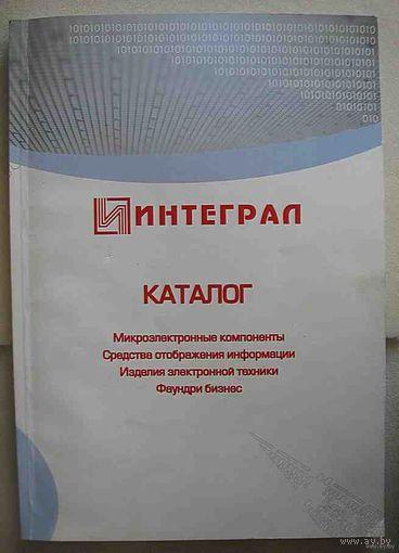 "Каталог ""Интеграл"", 2010-2011 год"