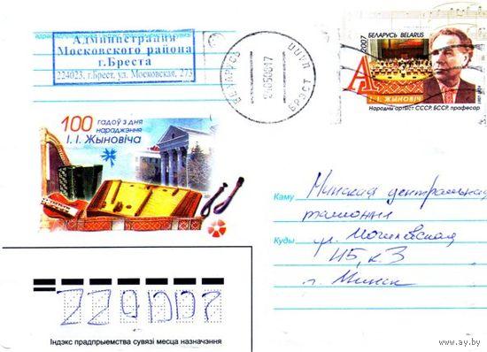 """2007. Конверт, прошедший почту """"100 гадоу з дня нараджэння I.I.Жыновiча"""""""