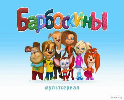 Барбоскины. мультсериал (Россия, 2011) Все серии. Скриншоты внутри