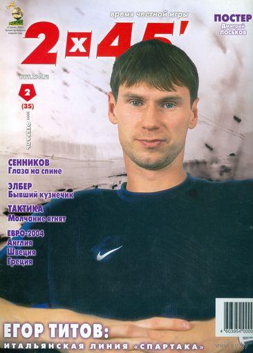 Журнал 2х45. Февраль 2004.