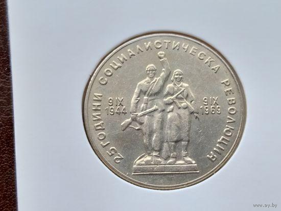 1 лев 1969 Болгария ( 25 лет Социалистической Революции)