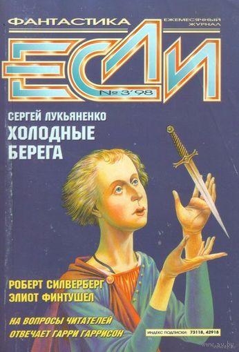 """Журнал """"ЕСЛИ"""", 1998, #3"""