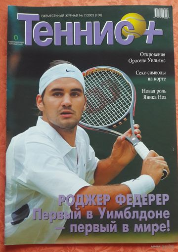 "Журнал ""Теннис+"" 2003 номер 7"