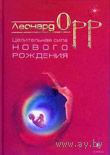 Орр Л. Целительная сила нового рождения. 2005г.