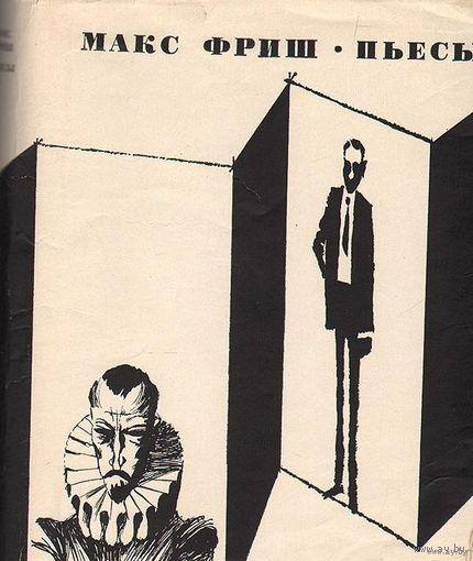 Макс Фриш. Пьесы