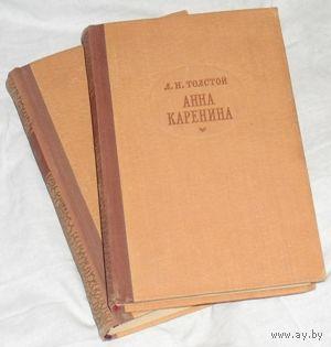 "Л.Н. Толстой  ""Анна Каренина"" в 2х томах  (1959)"