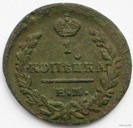 124 1 копейка 1821 года. ЕМ-НМ.