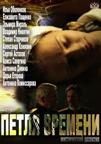 Петля времени (2013) Все 4 серии