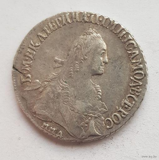 С 1 Рубля Без МЦ Монета 25 копеек 1769 год ММД Екатерина 2