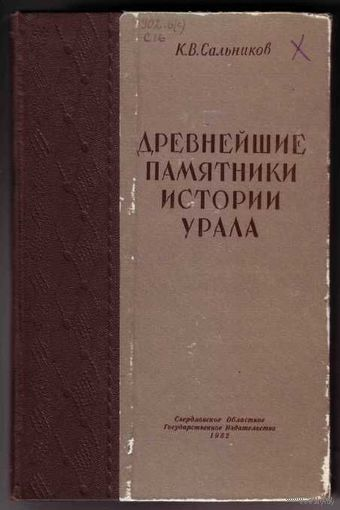 Сальников К.В. Древнейшие памятники истории Урала. 1952г.
