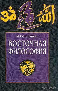 Восточная философия: Вводный курс; Избранные тексты.  Степанянц М.Т.
