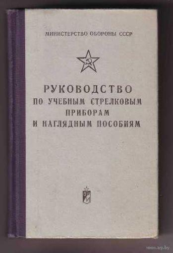 Руководство по учебным стрелковым приборам и наглядным пособиям.  1973г.