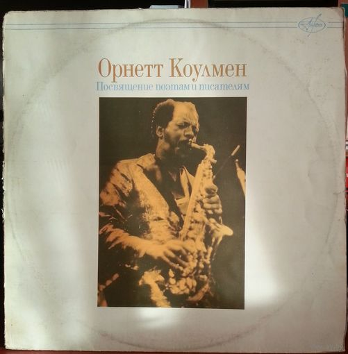 LP Орнетт Коулмен - Посвящение Поэтам И Писателям (1991) Free Jazz