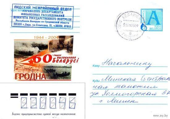 """2004. Конверт, прошедший почту """"60-годдзе вызвалення Беларусi: Гродна"""""""