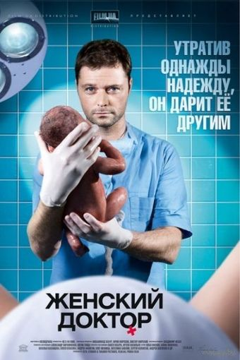Женский доктор (Россия, 2012).1.2 сезоны полностью. Скриншоты внутри