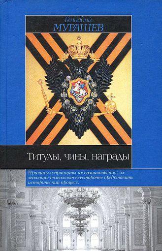 Мурашев Г. - Титулы чины награды - на CD