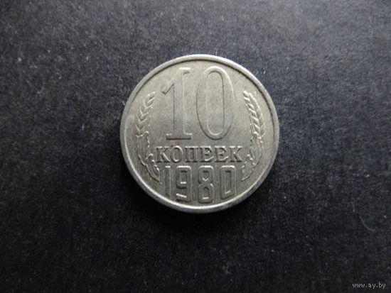 10 копеек 1980 СССР (151)