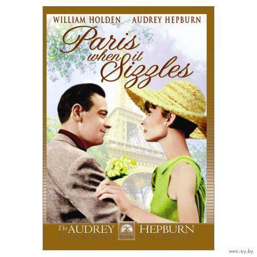 Париж, когда там жара / Paris When It Sizzles (Одри Хепберн,Уильям Холден) DVD5