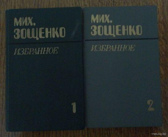 Зощенко Избранное 1,2 том