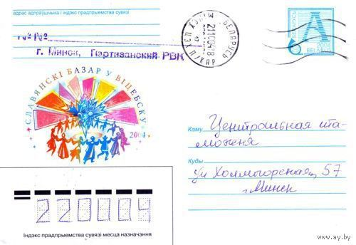 "2004. Конверт, прошедший почту ""Славянскi базар у Вiцебску 2004"""