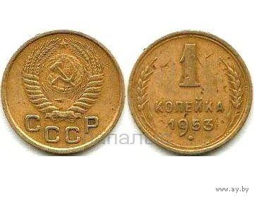 СССР 1 копейка 1953