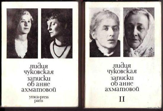 Чуковская Лидия. Записки об Анне Ахматовой. В 2 томах. /Париж 1980-84г./