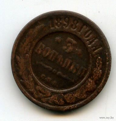 3 копейки 1898 СПБ Николая II Александровича