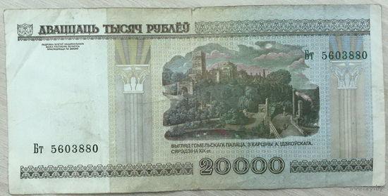 Беларусь 20000 рублей образца 2000 года серии БТ. Первая серия банкнот этого номинала! (s)