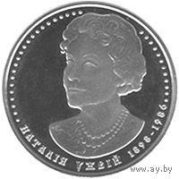 2 гривны 2008 Украина Наталья Ужвий  в капсуле распродажа