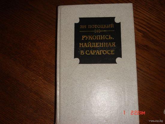Ян Потоцкий.Рукопись,найденн ая в Сарагосе.
