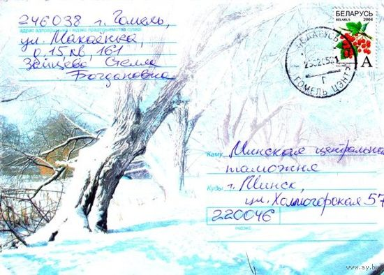 "2004. Конверт, прошедший почту ""Зима-2"""