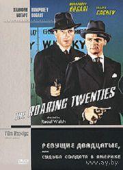 Ревущие двадцатые / The Roaring Twenties ( DVD-9)(Джеймс Кэгни,Хамфри Богарт,Присцилла Лэйн)