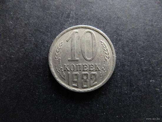 10 копеек 1982 СССР (185)