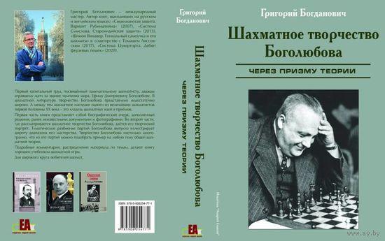 Богданович. Шахматное творчество Боголюбова через призму теории.