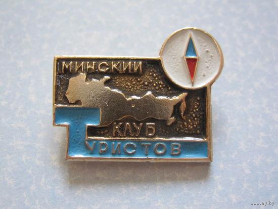 Минский Клуб Клуб Туристов.