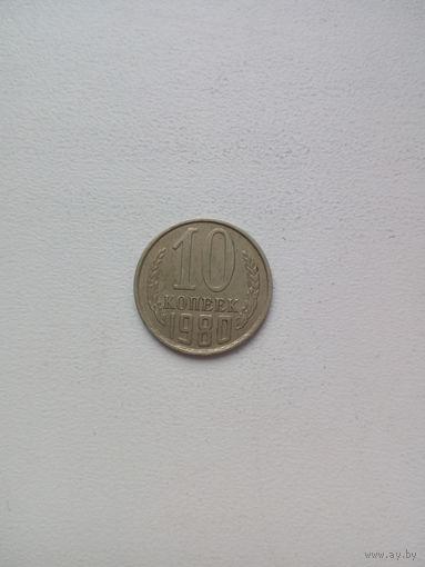 10 копеек 1980г.СССР