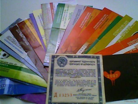 Сертификаты к монетам Белорусии 28шт