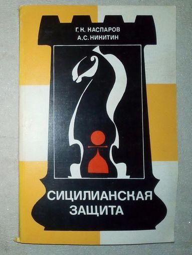 Сицилианская защита схевиненген. Г. Каспаров, А. Никитин. 1984 г (Шахматы и шахматисты)