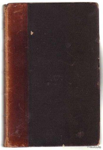 Ключевский В.О. Курс русской истории. Часть I. 1908г.