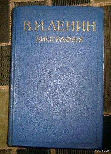 В.И.Ленин.Биография.1963г.
