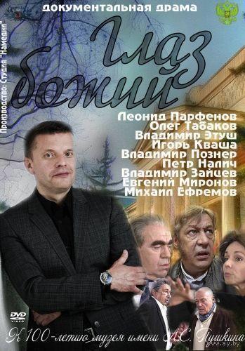 Глаз Божий. 2 серии. Документальный проект Леонида Парфенова к 100-летию Пушкинского музея  (2012) Скриншоты внутри