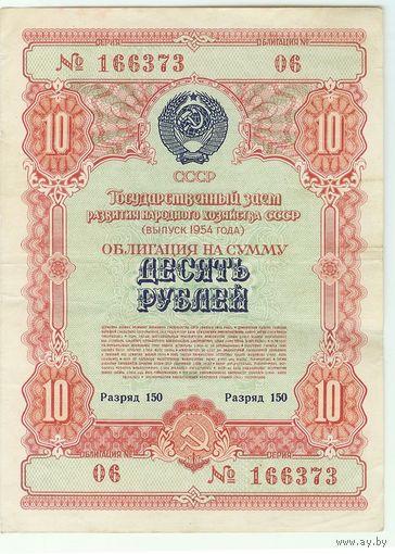 СССР, Облигация 10 рублей 1954 год.