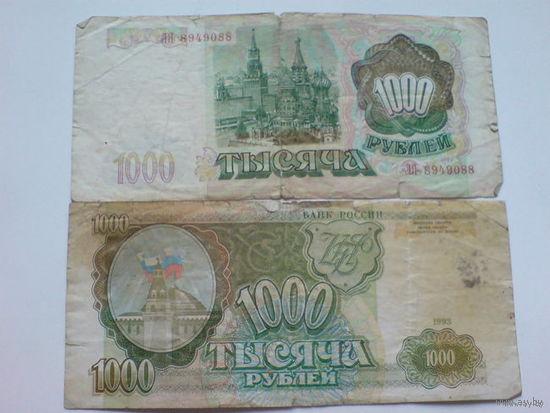 2 бонны Россия 1000 рублей 1993г распродажа