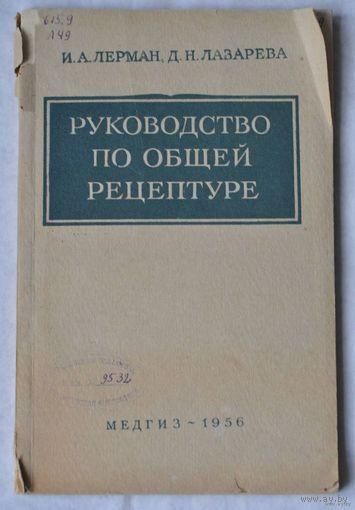 Руководство по общей рецептуре, 1956г.