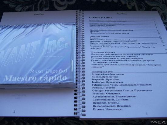Испанский язык. Обучающие программа, курс. Качество! Покупай умнее, живи веселее!