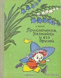 Приключения НЕЗНАЙКИ и его друзей Николай Носов. Куплю детские книги Н. Носова